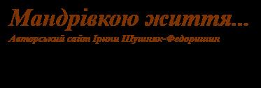 Мандрівкою життя…Авторський сайт Ірини Шушняк-Федоришин