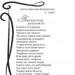 """Мій вірш у жовтневому номері журналу """"Дніпро"""""""