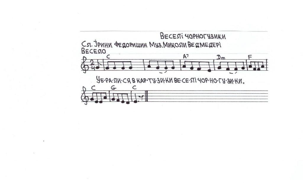 ноти до дитячої пісеньки, дитяча пісенька, пісня, пісенька, ноти