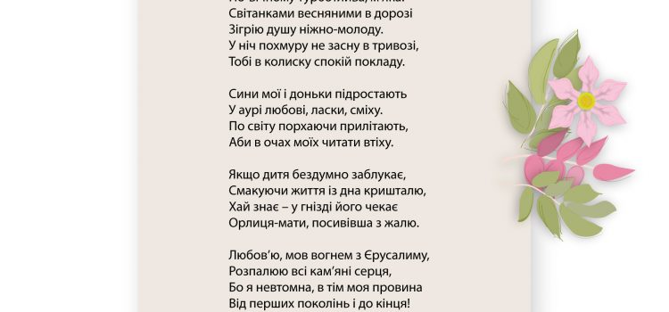 Вірш про матір
